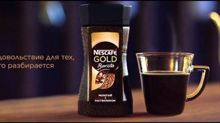 NESCAFÉ Gold Barista