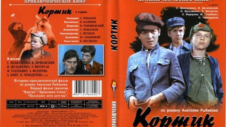 Кортик Фильм, 1973 3 серия*
