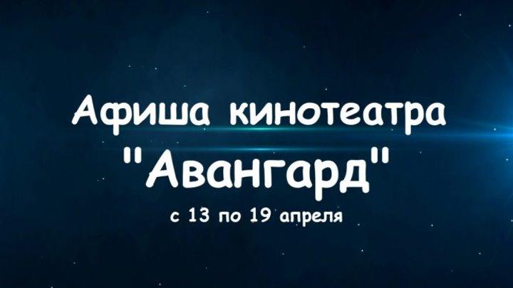 """Афиша кинотеатра """"Авангард"""" с 13 по 19 апреля"""
