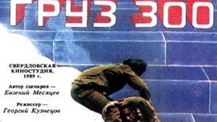 Груз 300 Фильм, 1989