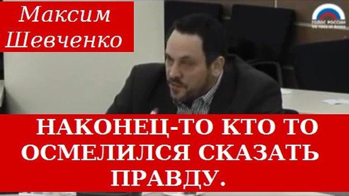 Максим Шевченко о Российской империи. Историческая правда .