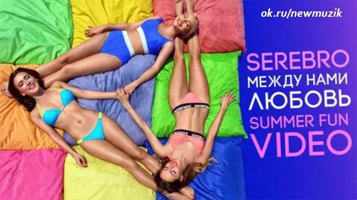 Серебро - Между нами любовь (Summer Fun Video)