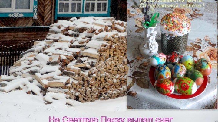 Снег выпал на ПАСХУ г. Белая Холуница