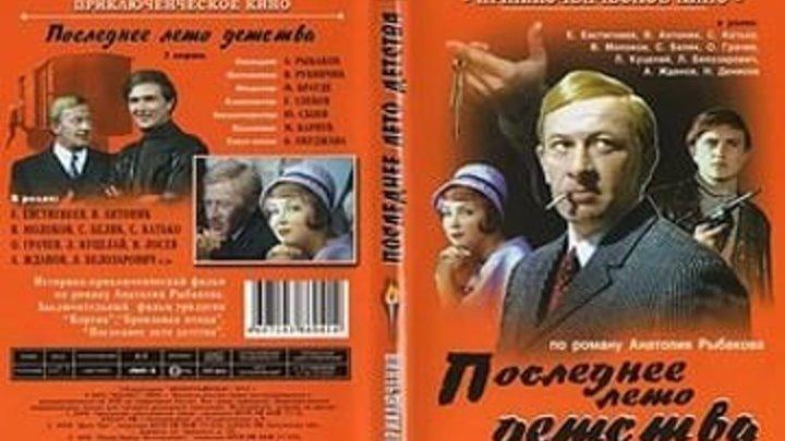 Последнее лето детства Фильм, 1974 3 серия*