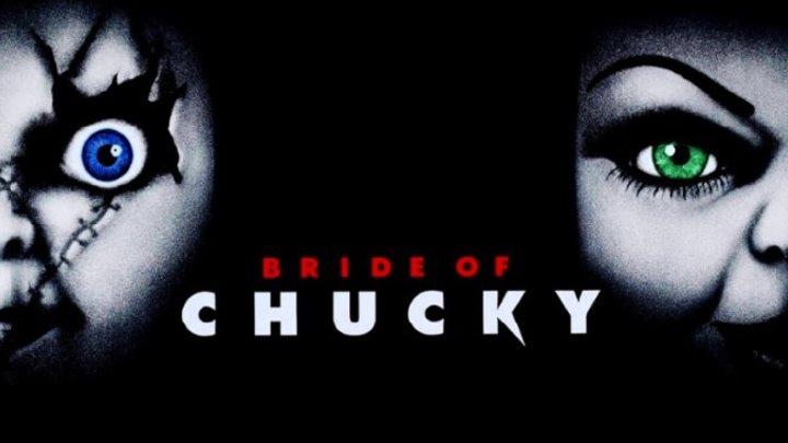 Детская игра 4: Невеста Чаки. (1998) Триллер, ужасы, комедия, мелодрама.