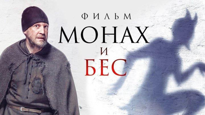 МОНАХ и БЕС - Смотреть весь фильм HD