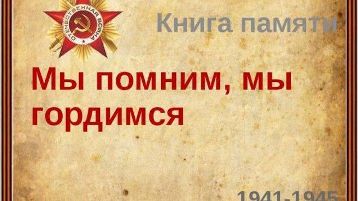 Сохранившийся список Тружеников тыла ВОВ