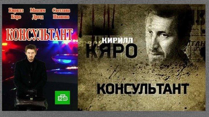 Консультант (2016) Детектив, триллер 9 серия из 10