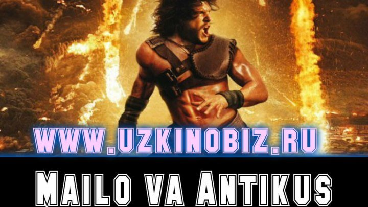 "Tarjima kino ""Mailo va Antikus"" (Jahon kinosi) www.uzkinobiz.ru"