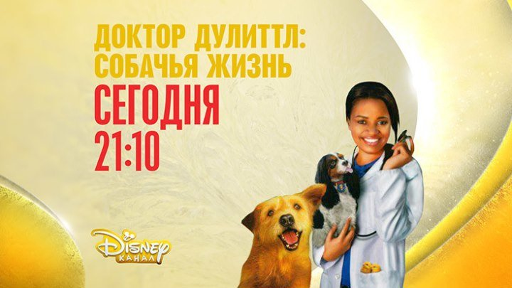 """Доктор Дулиттл: Собачья жизнь президента"" на Канале Disney!"