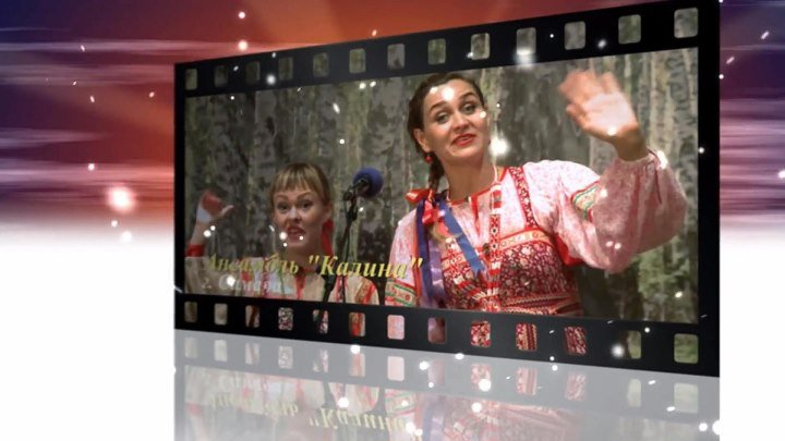 """Ансамбль """"Калина"""" на фестивале ''Славянский базар'' 16 минут наслаждения!!! Смотрите и слушайте!"""