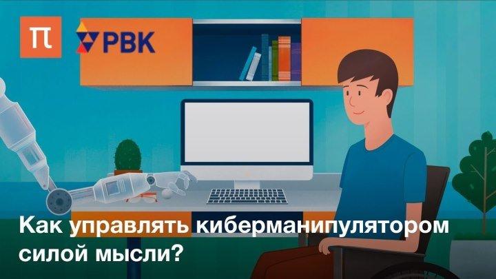 Как управлять киберманипулятором силой мысли?