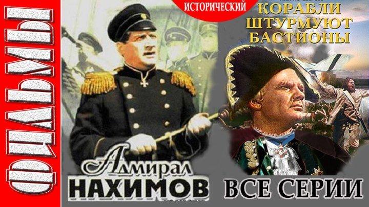 Адмирал Нахимов (1946) + Корабли штурмуют бастионы (1953) Исторический