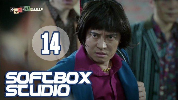 [Озвучка SOFTBOX] Биение сердца 14 серия