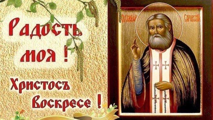 Святой Серафим // «Земной Ангел - Небесный человек»
