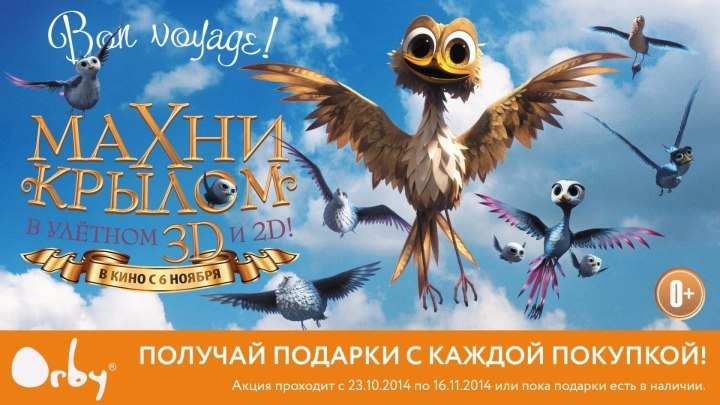 Махни крылом (2014).HD (мультфильм, комедия, приключения)