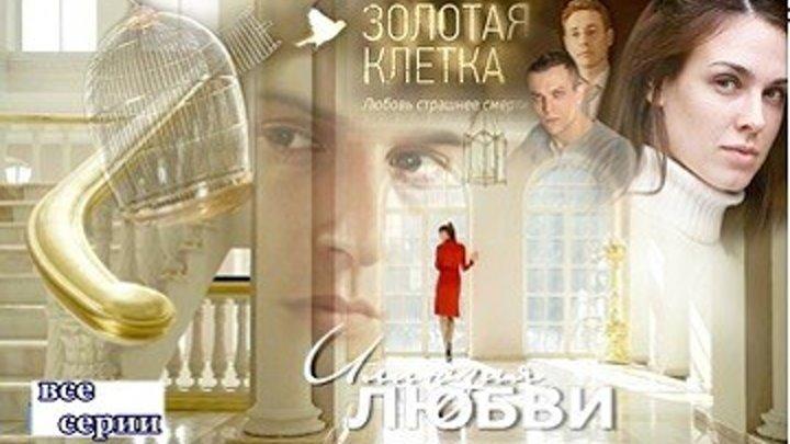 Золотая клетка-'' Иллюзия любви '' - Мелодрама,драма 2016 - Все 8 серии целиком