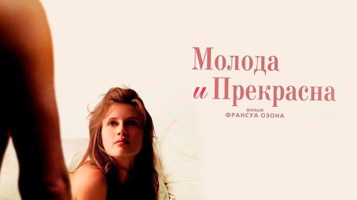 Молода и прекрасна - Young and Beautiful (2013) смотрите в HD