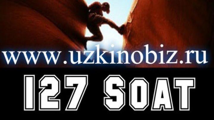"""Tarjima kino """"127 Soat"""" (Jahon kinosi) www.uzkinobiz.ru"""