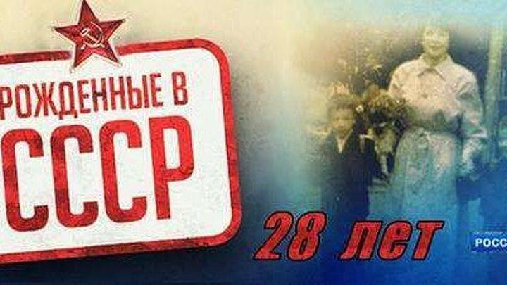 ДФ. Рожденные в СССР 28-летние