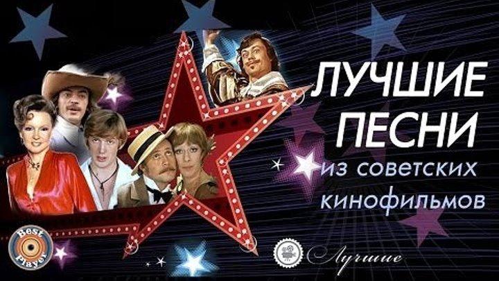 ЛУЧШИЕ ПЕСНИ ИЗ СОВЕТСКИХ КИНОФИЛЬМОВ