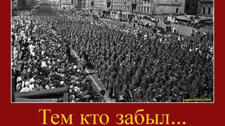 Большой вальс или Парад побеждённых. 17 июля 1944 Москва