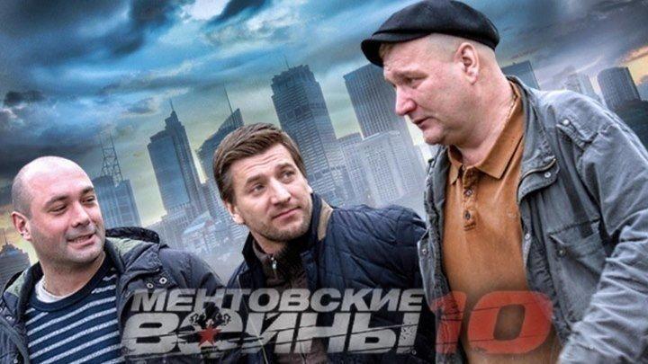 Ментовские войны (10 сезон) 2016 ( все 16 серий )