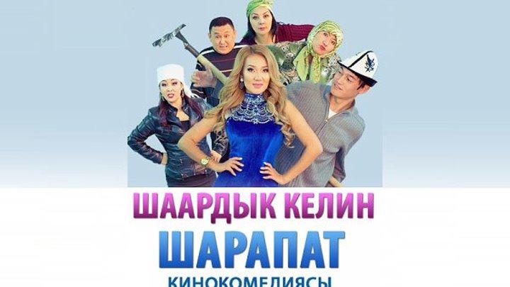 Шаардык келин Шарапат   Кыргыз Фильм HD