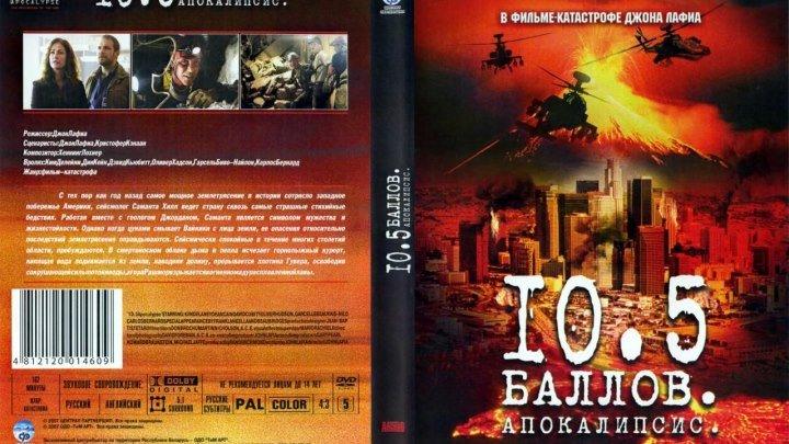 10.5 баллов: Апокалипсис (2оо6)Фантастика,