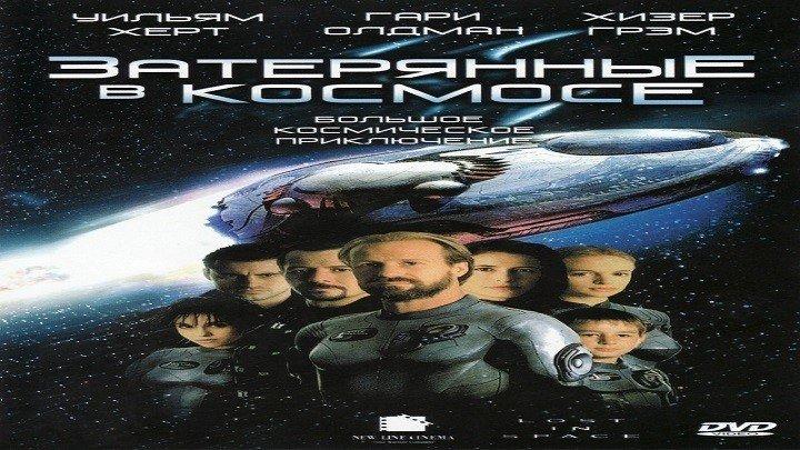 Затерянные в космосе.1998.BDRip.1080p.
