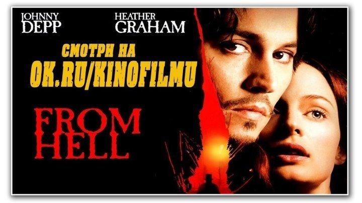 Из ада (2001) триллер ужасы детектив