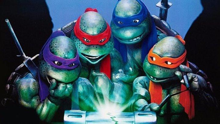 Тинейджеры-мутанты черепашки-ниндзя 2: Секрет жижи (семейный комедийно-приключенческий фэнтези с восточными единоборствами) | США-Гонконг, 1991