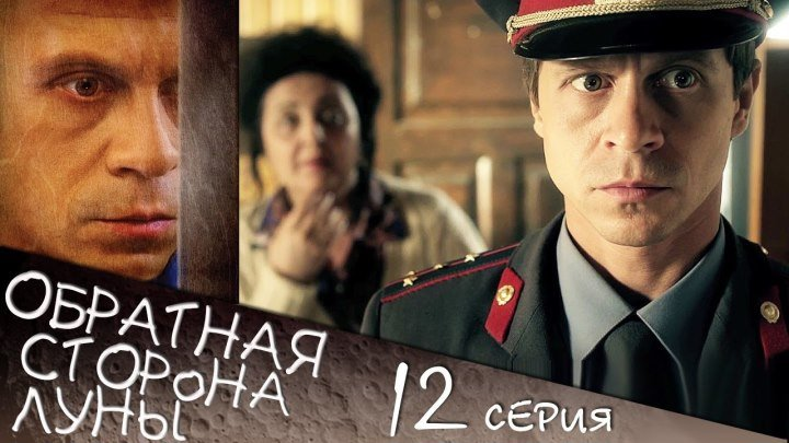 Обратная сторона Луны, 1 сезон, 12 серия (2012) Фантастика