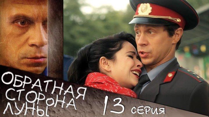 Обратная сторона Луны, 1 сезон, 13 серия (2012) Фантастика