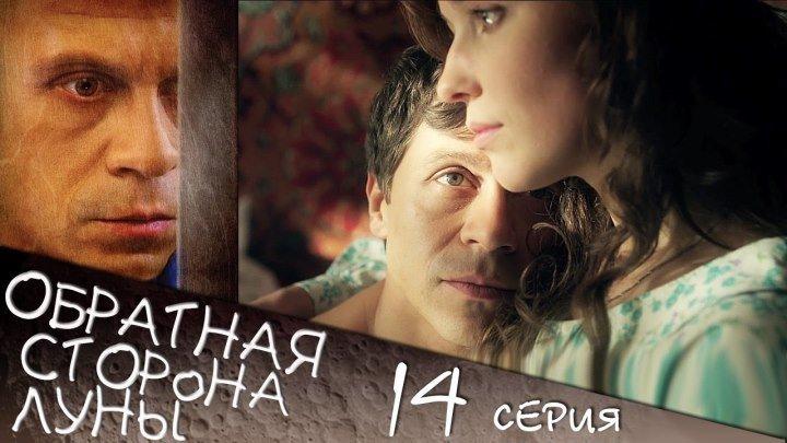 Обратная сторона Луны, 1 сезон, 14 серия (2012) Фантастика