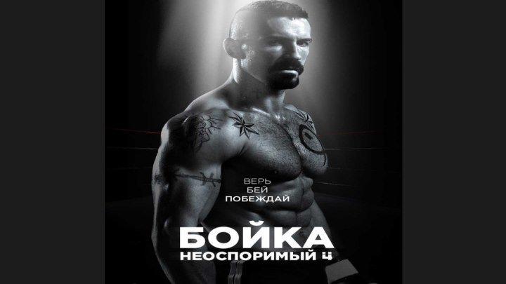 """Неоспоримый 4"" _ (2017) Боевик."