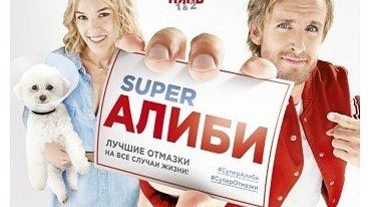 SUPER AЛИБИ (комедия, 2OI7, HD)
