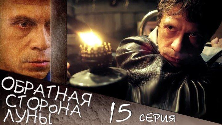 Обратная сторона Луны, 1 сезон, 15 серия (2012) Фантастика