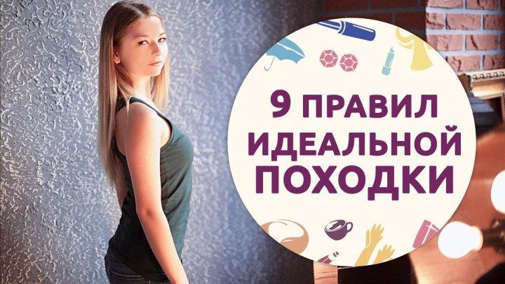 9 правил идеальной походки [Шпильки _ Женский журнал]