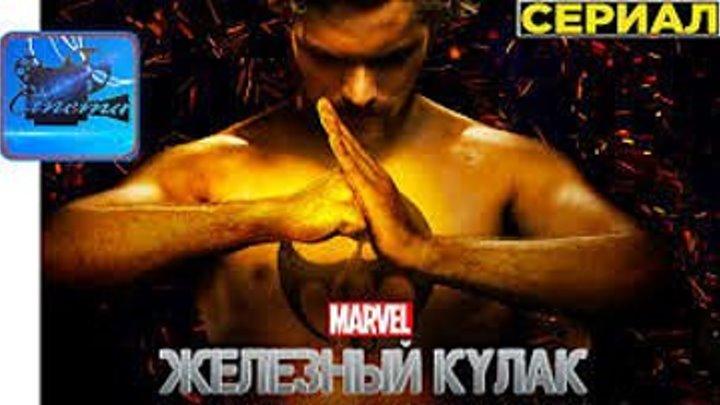Железный кулак.2017. 1 серия (фантастический боевик)