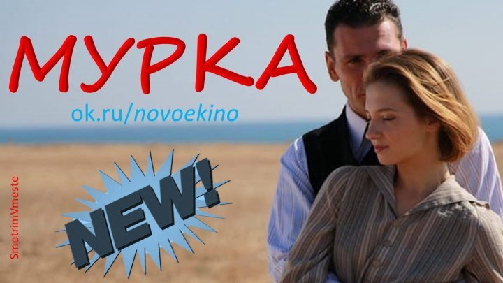 Мурка 1-12 серия (2017) Сериал Новинка. Криминал