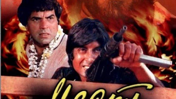Месть и закон (Индия). 1975 г.