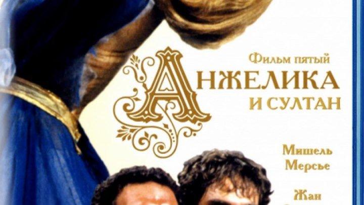 Анжелика и Султан 1968 дубляж фильм 5 HD