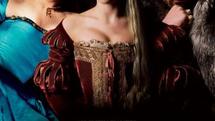 """ЕЩЕ ОДНА ИЗ РОДА БОЛЕЙН.2008 Жанр: Мелодрама, Драма, Исторический. BBC Films Слоган: """"Две сестры сразятся за любовь короля""""."""