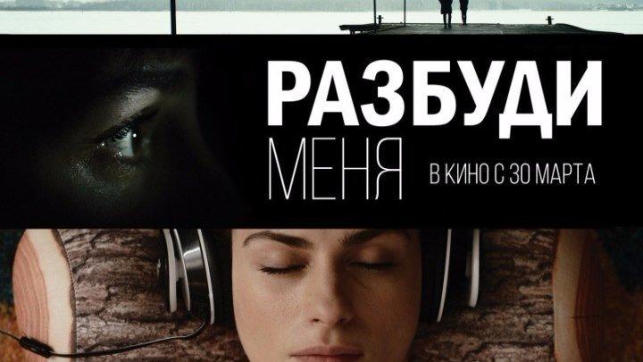 Разбуди меня (2016) Драмы, Триллеры, Русские Фильмы, Фильмы 2016