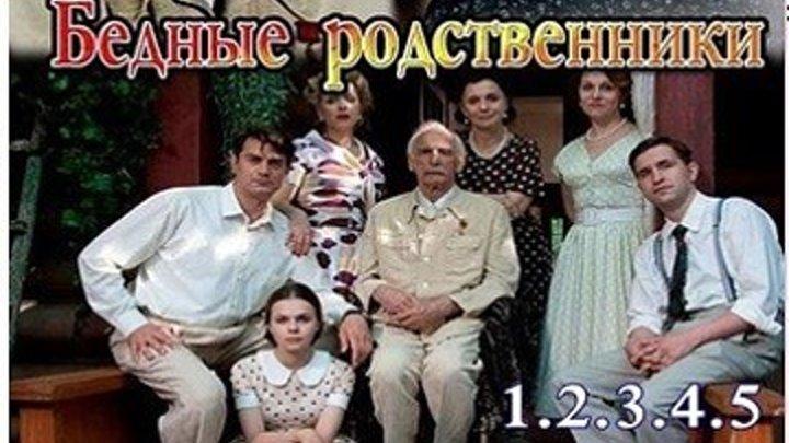 Драматический сериал,'' Бедные родственники ''- 1.2.3.4.5 серии