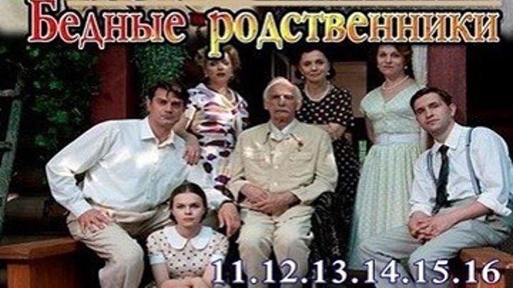 Драматический сериал Бедные родственники - 11.12.13.14.15.16 серии