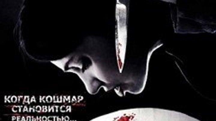 Месть нерожденному 2007(ужасы, драма)