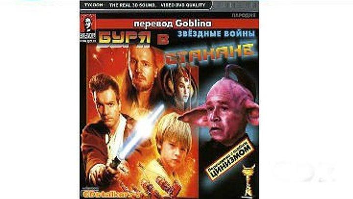 Звёздные войны:перевод Гоблина