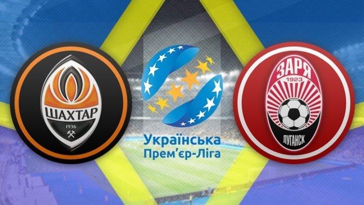 Шахтер Донецк 3:2 Заря | Украинская Премьер Лига 2016/17 | 28-й тур | Обзор матча